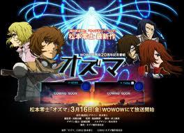 ozuma-anime-2012