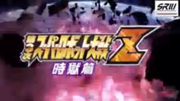 super-robot-wars-z-r-jigoku-volume