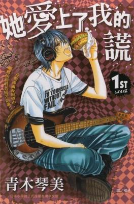 """Kanojo wa Uso wo Ai Shisugiteru"" by Kotomi Aoki"