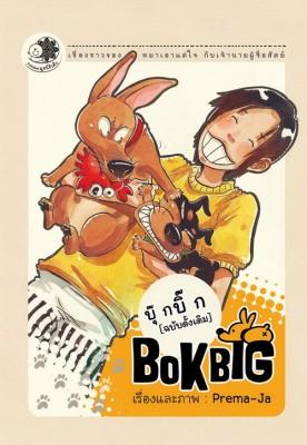 """Bokbig"" by Prema Jatukanyaprateep, Thailand (Gold Award Winner)"