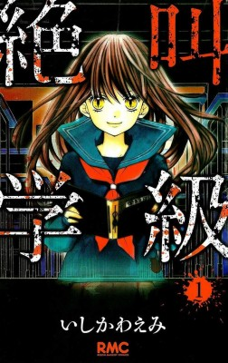 """Zekkyō Gakkyū"" by Emi Ishikawa"