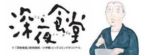 manga-shinya6