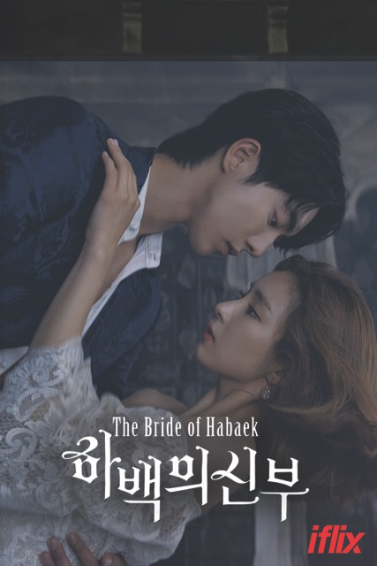 The-Bride-of-Habaek-2400x3600-2